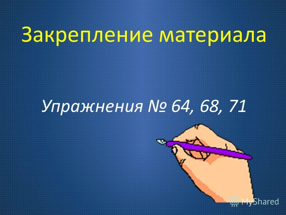 Закрепление материала Упражнения 64, 68, 71