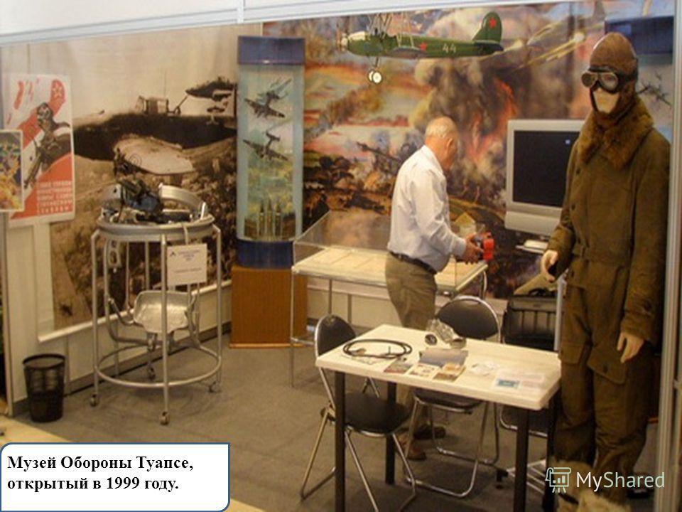 Музей Обороны Туапсе, открытый в 1999 году.