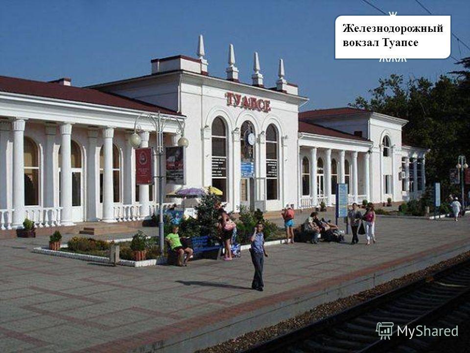 Ж Железнодорожный вокзал Туапсе ЖЖЖ Железнодорожный вокзал Туапсе