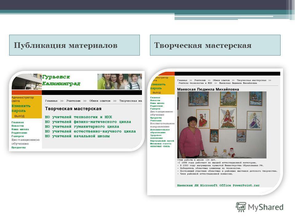 Публикация материалов Творческая мастерская