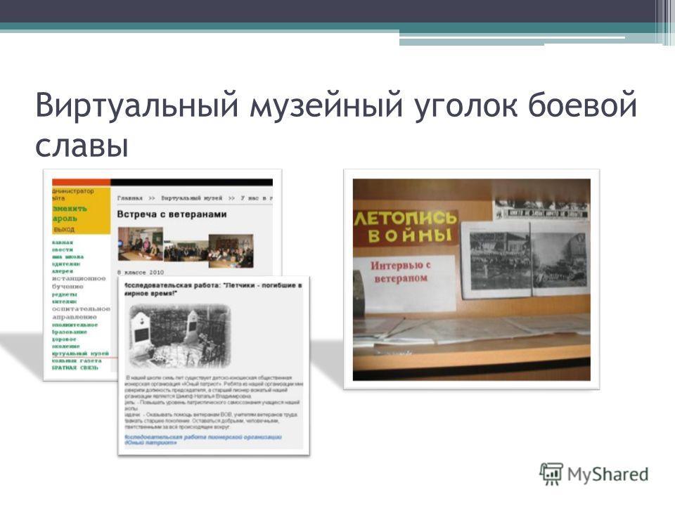 Виртуальный музейный уголок боевой славы