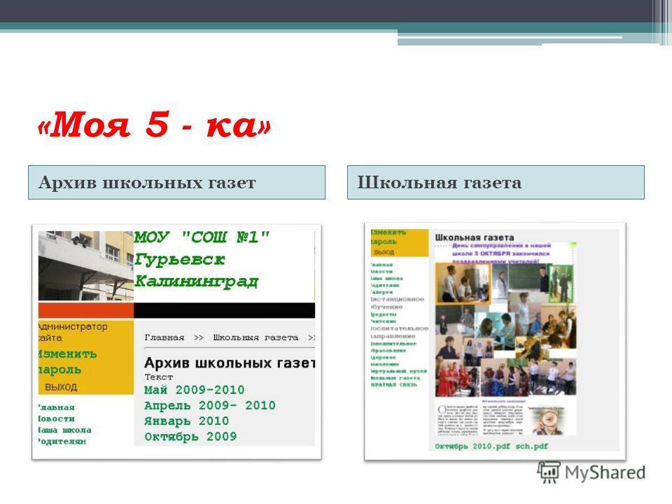 «Моя 5 - ка» Архив школьных газет Школьная газета
