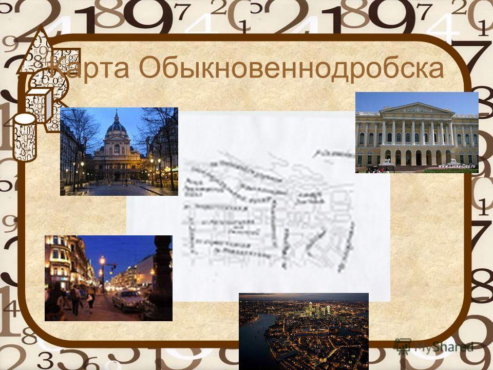Карта Обыкновеннодробска