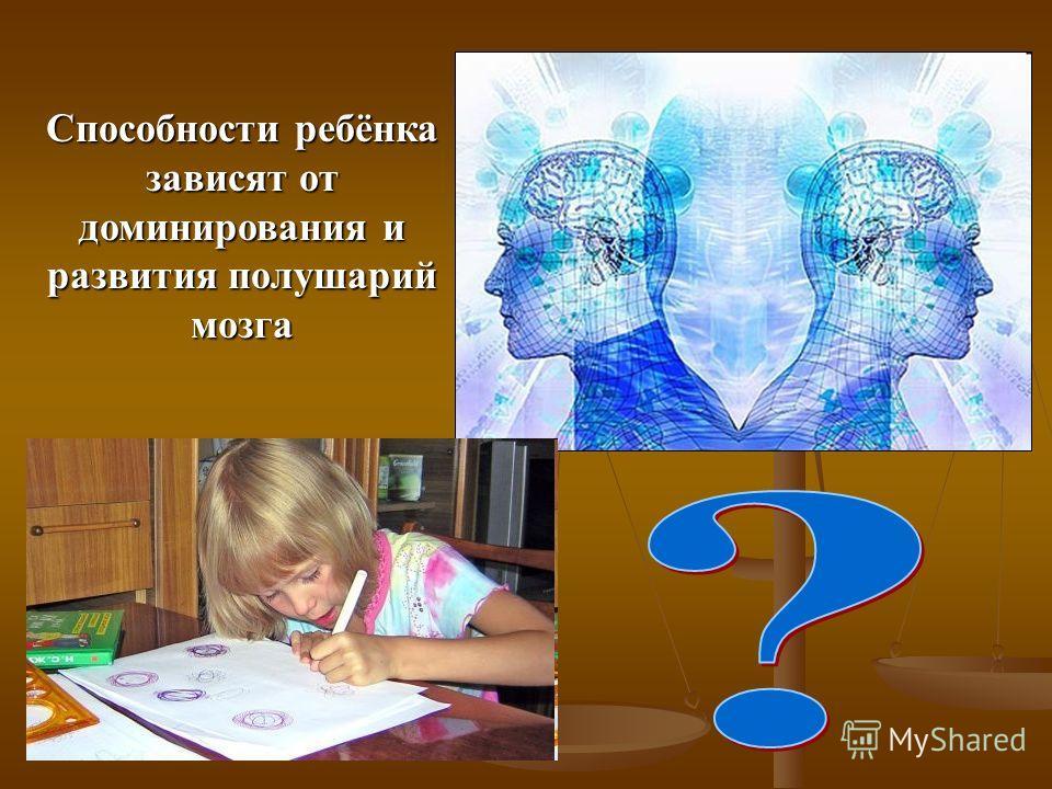 Способности ребёнка зависят от доминирования и развития полушарий мозга