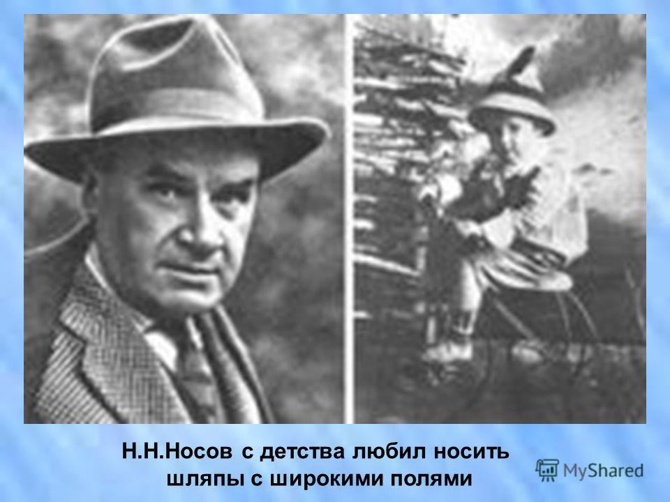 Н.Н.Носов с детства любил носить шляпы с широкими полями