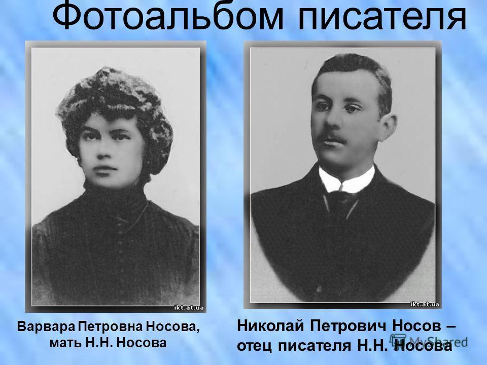 Фотоальбом писателя Варвара Петровна Носова, мать Н.Н. Носова Николай Петрович Носов – отец писателя Н.Н. Носова