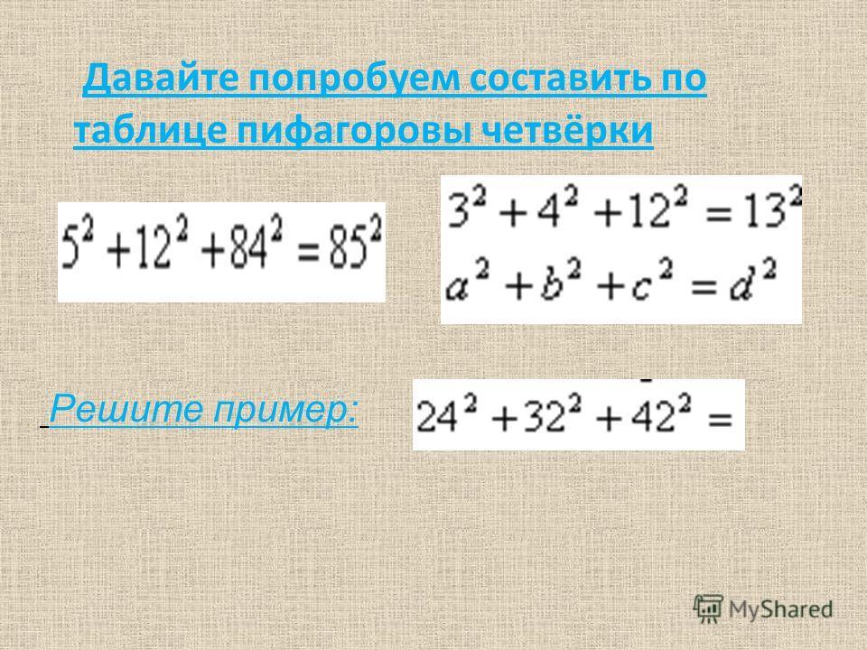 Давайте попробуем составить по таблице пифагоровы четвёрки Решите пример: