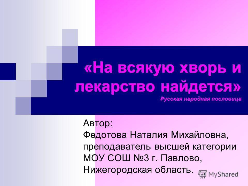 Автор: Федотова Наталия Михайловна, преподаватель высшей категории МОУ СОШ 3 г. Павлово, Нижегородская область.