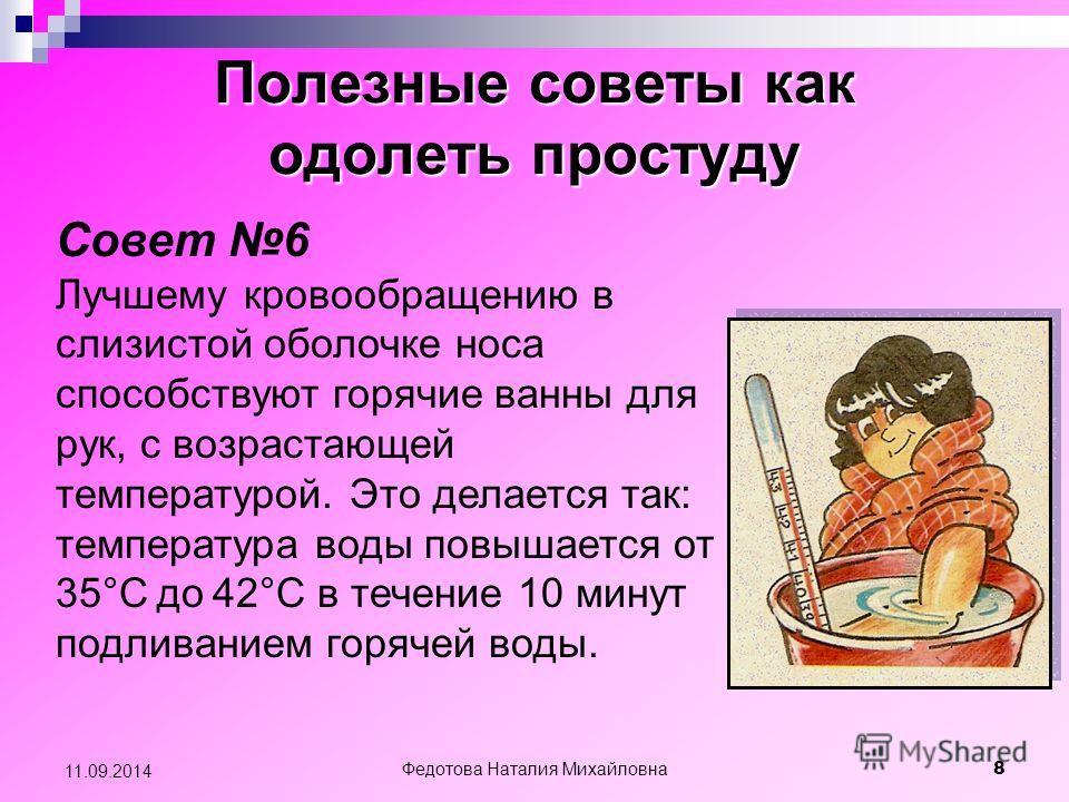 Полезные советы как одолеть простуду Совет 6 Лучшему кровообращению в слизистой оболочке носа способствуют горячие ванны для рук, с возрастающей температурой. Это делается так: температура воды повышается от 35°С до 42°С в течение 10 минут подливание