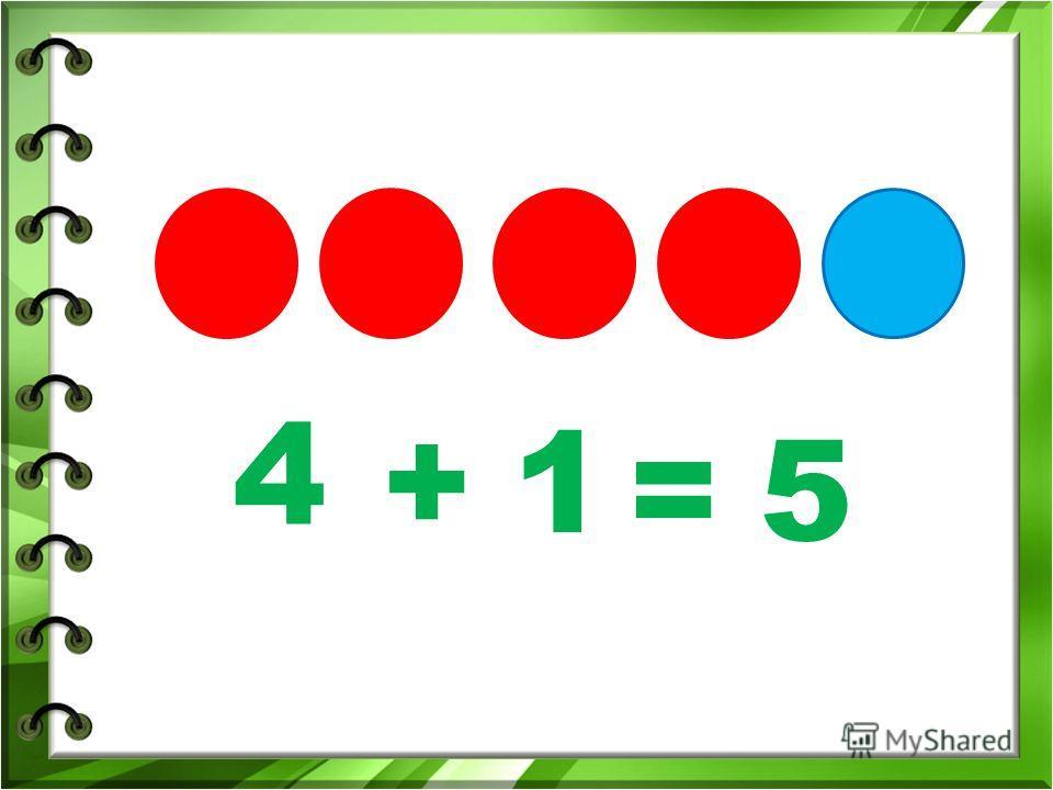 4 +1 =5