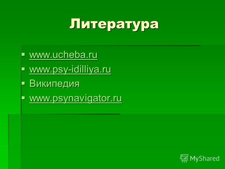 Литература www.ucheba.ru www.ucheba.ru www.ucheba.ru www.psy-idilliya.ru www.psy-idilliya.ru www.psy-idilliya.ru www.psy-idilliya.ru Википедия Википедия www.psynavigator.ru www.psynavigator.ru www.psynavigator.ru www.psynavigator.ru