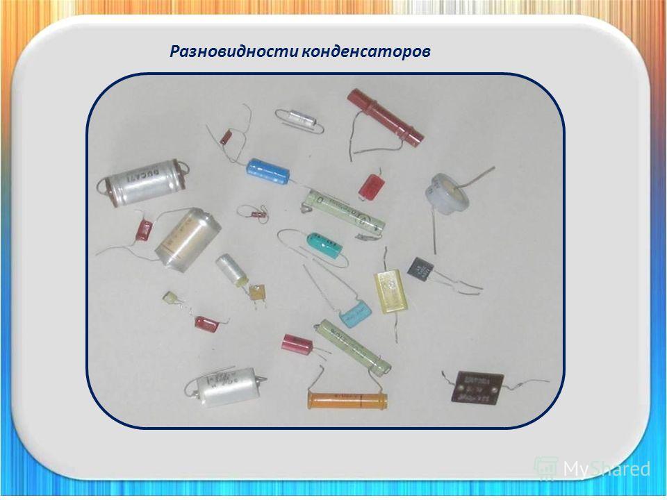 Разновидности конденсаторов