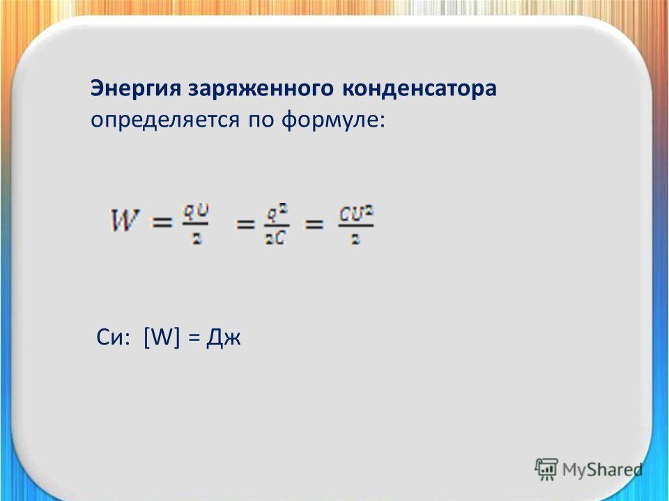 Энергия заряженного конденсатора определяется по формуле: Си: [W] = Дж