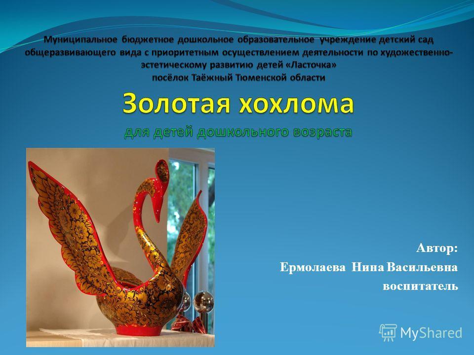 Автор: Ермолаева Нина Васильевна воспитатель