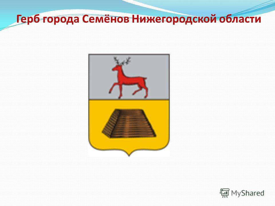 Герб города Семёнов Нижегородской области