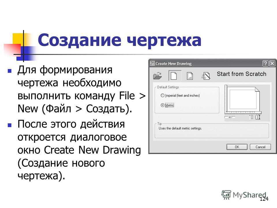 124 Создание чертежа Для формирования чертежа необходимо выполнить команду File > New (Файл > Создать). После этого действия откроется диалоговое окно Create New Drawing (Создание нового чертежа).