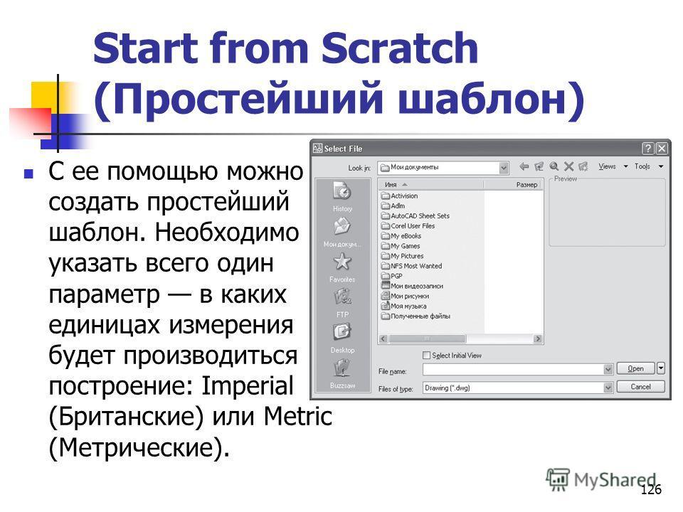 126 Start from Scratch (Простейший шаблон) С ее помощью можно создать простейший шаблон. Необходимо указать всего один параметр в каких единицах измерения будет производиться построение: Imperial (Британские) или Metric (Метрические).