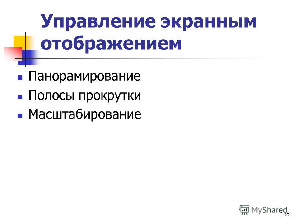 135 Управление экранным отображением Панорамирование Полосы прокрутки Масштабирование