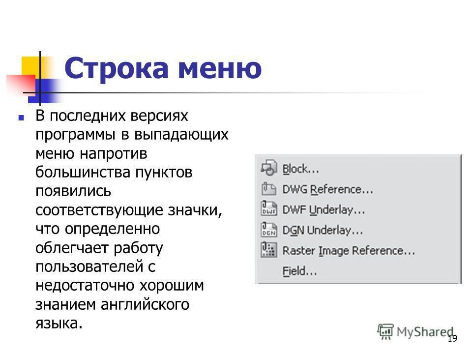 19 Строка меню В последних версиях программы в выпадающих меню напротив большинства пунктов появились соответствующие значки, что определенно облегчает работу пользователей с недостаточно хорошим знанием английского языка.