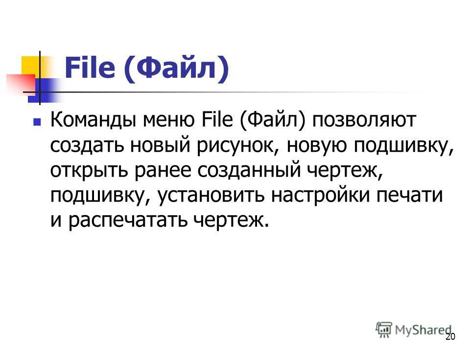 20 File (Файл) Команды меню File (Файл) позволяют создать новый рисунок, новую подшивку, открыть ранее созданный чертеж, подшивку, установить настройки печати и распечатать чертеж.