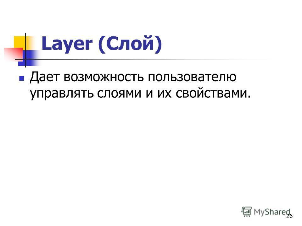 26 Layer (Слой) Дает возможность пользователю управлять слоями и их свойствами.