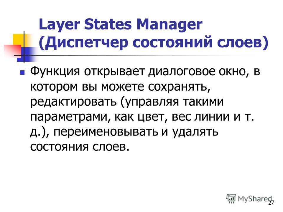 27 Layer States Manager (Диспетчер состояний слоев) Функция открывает диалоговое окно, в котором вы можете сохранять, редактировать (управляя такими параметрами, как цвет, вес линии и т. д.), переименовывать и удалять состояния слоев.