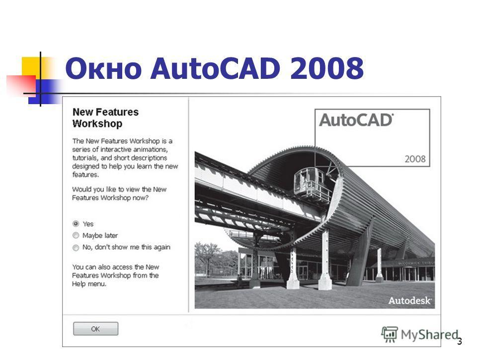 3 Окно AutoCAD 2008