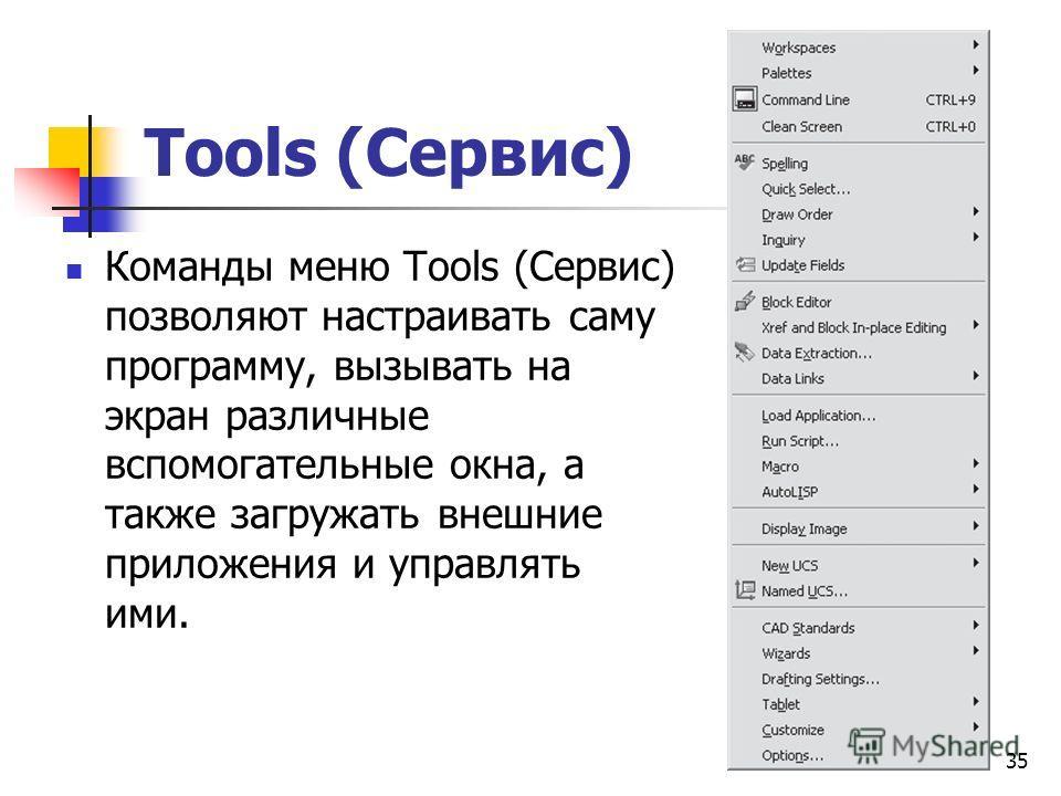 35 Tools (Сервис) Команды меню Tools (Сервис) позволяют настраивать саму программу, вызывать на экран различные вспомогательные окна, а также загружать внешние приложения и управлять ими.