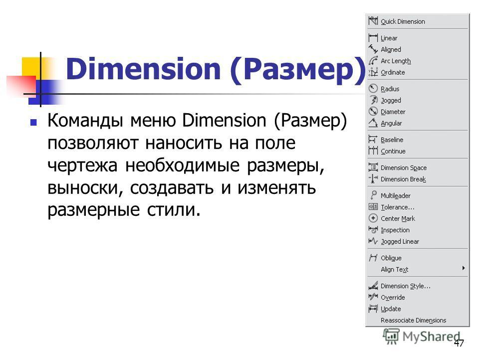 47 Dimension (Размер) Команды меню Dimension (Размер) позволяют наносить на поле чертежа необходимые размеры, выноски, создавать и изменять размерные стили.