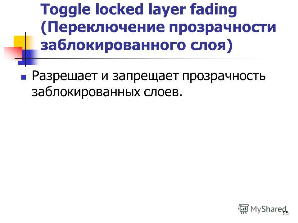 85 Toggle locked layer fading (Переключение прозрачности заблокированного слоя) Разрешает и запрещает прозрачность заблокированных слоев.