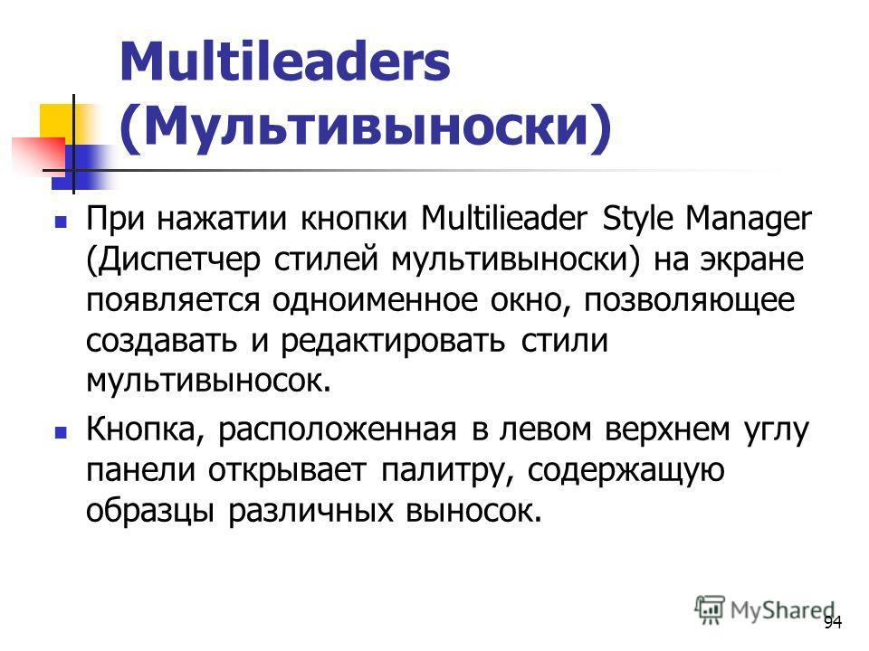 94 Multileaders (Мультивыноски) При нажатии кнопки Multilieader Style Manager (Диспетчер стилей мультивыноски) на экране появляется одноименное окно, позволяющее создавать и редактировать стили мультивыносок. Кнопка, расположенная в левом верхнем угл