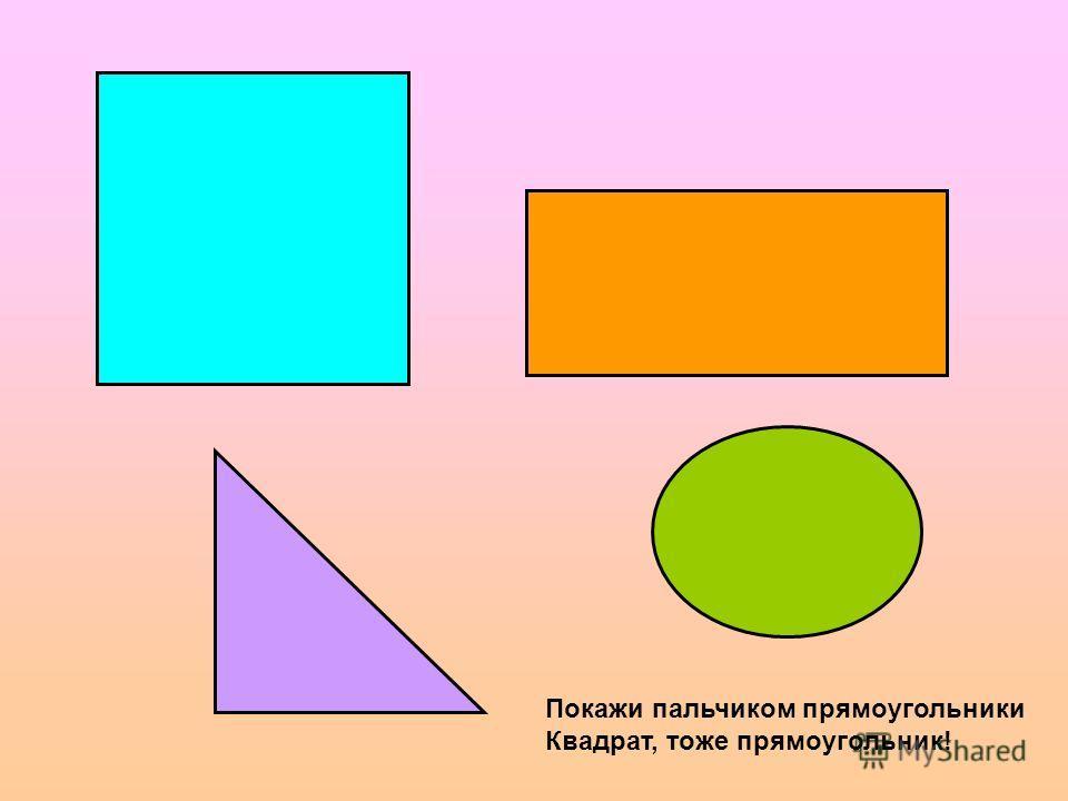 Фигура у которой все углы прямые - прямоугольник