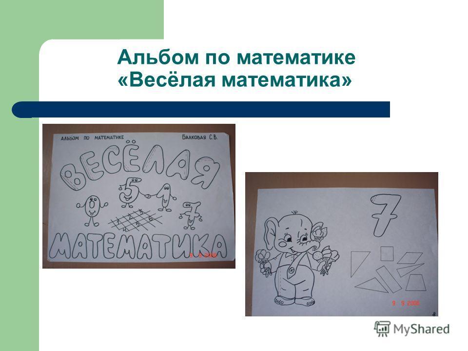 Альбом по математике «Весёлая математика»