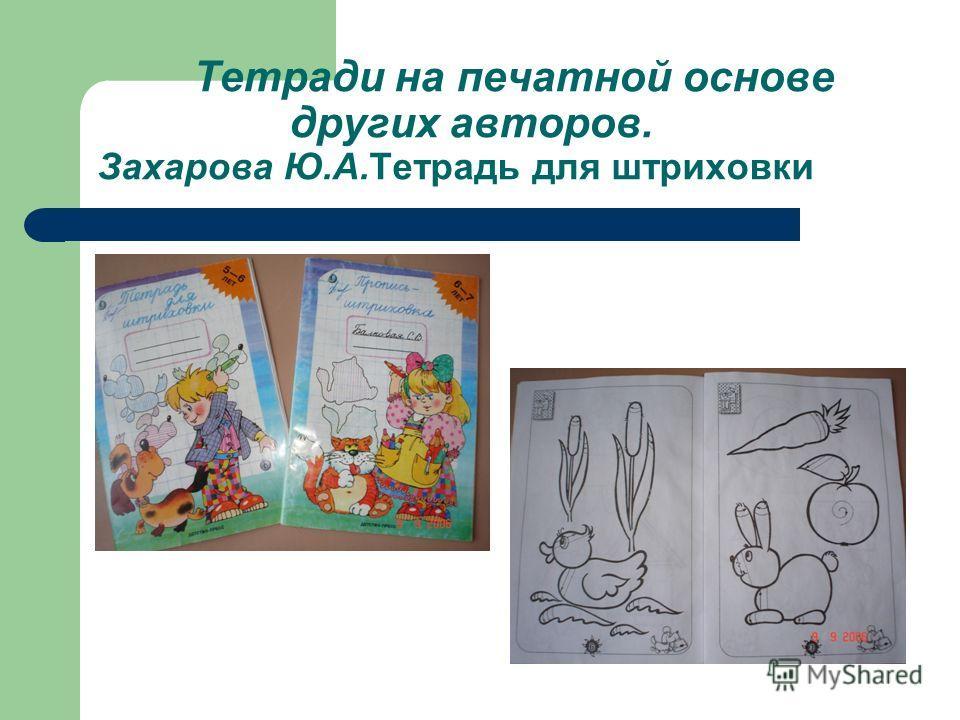 Тетради на печатной основе других авторов. Захарова Ю.А.Тетрадь для штриховки