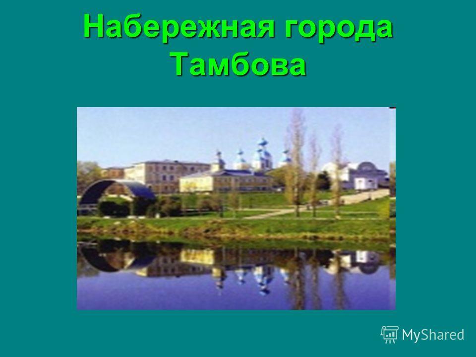 Набережная города Тамбова