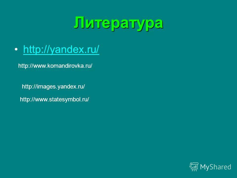 Литература http://yandex.ru/ http://www.komandirovka.ru/ http://images.yandex.ru/ http://www.statesymbol.ru/