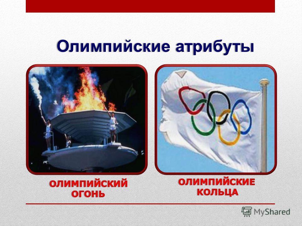 Олимпийские атрибуты Олимпийские атрибуты
