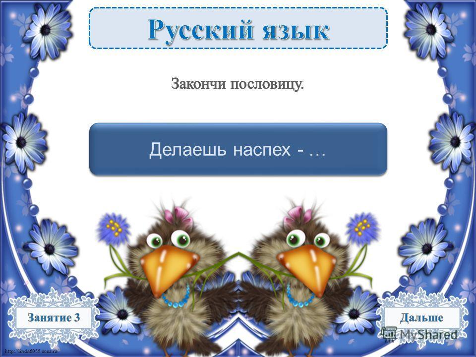 http://linda6035.ucoz.ru/ … - сделаешь на смех – 1 б. Делаешь наспех - …