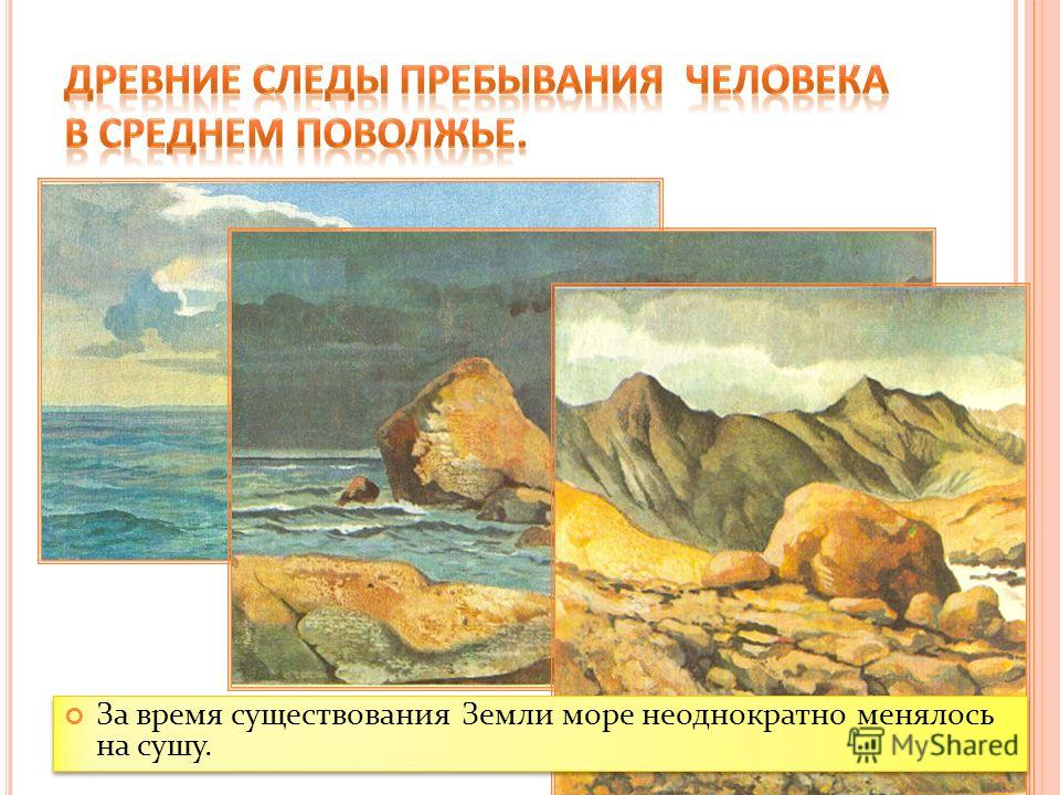 За время существования Земли море неоднократно менялось на сушу.