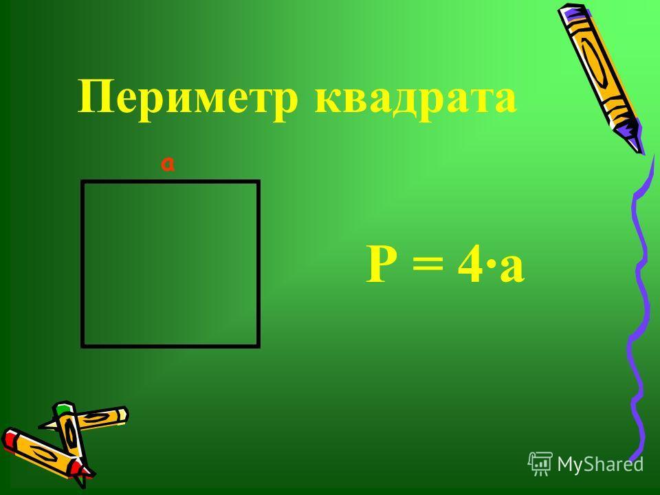 Периметр квадрата Р = 4 а а
