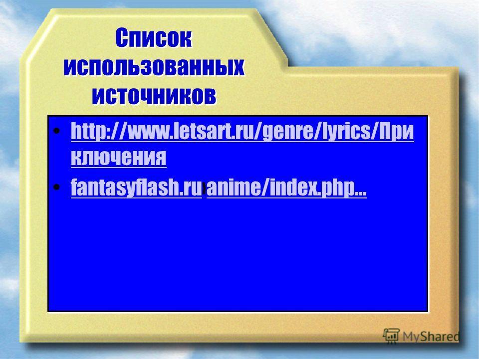 Список использованных источников http://www.letsart.ru/genre/lyrics/При ключенияhttp://www.letsart.ru/genre/lyrics/При ключения fantasyflash.ruanime/index.php…fantasyflash.ruanime/index.php… http://www.letsart.ru/genre/lyrics/При ключенияhttp://www.l
