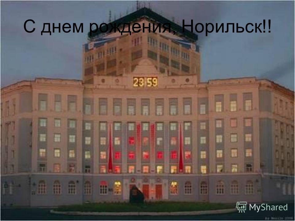 С днем рождения, Норильск!!