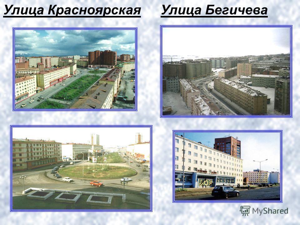 Улица Красноярская Улица Бегичева