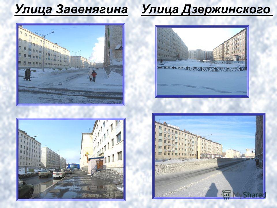 Улица Завенягина Улица Дзержинского
