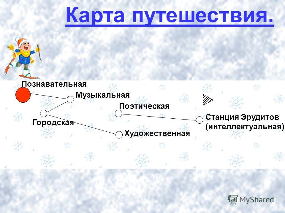 Познавательная Музыкальная Поэтическая Станция Эрудитов (интеллектуальная) Городская Художественная Карта путешествия.