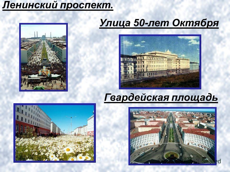 Ленинский проспект. Улица 50-лет Октября Гвардейская площадь