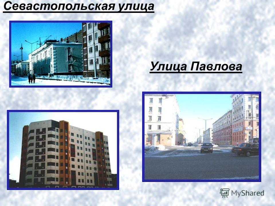 Севастопольская улица Улица Павлова