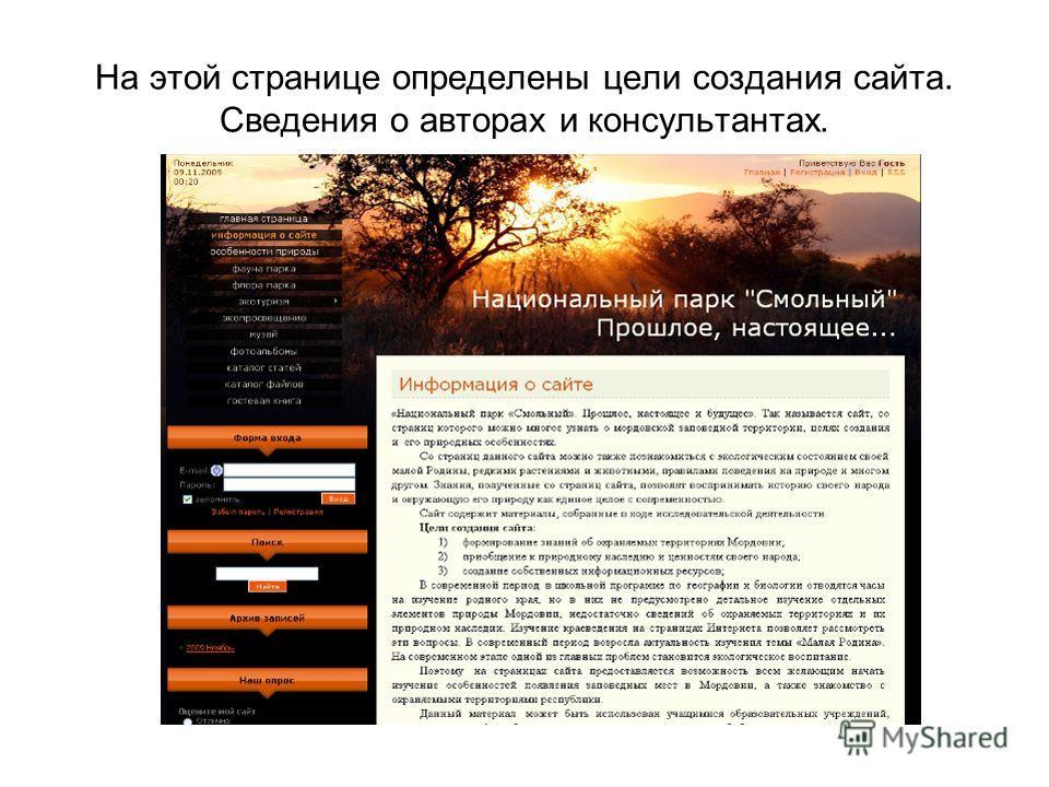 На этой странице определены цели создания сайта. Сведения о авторах и консультантах.