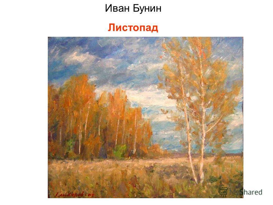 Иван Бунин Листопад