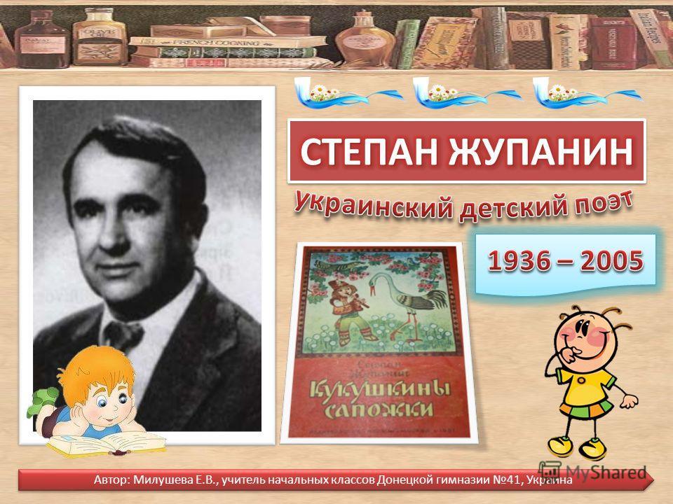 Автор: Милушева Е.В., учитель начальных классов Донецкой гимназии 41, Украина